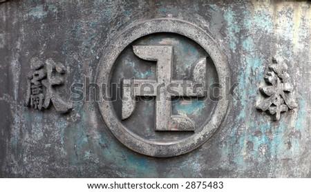 Sanskrit Buddhist Symbol Written On Religious Stock Photo Edit Now