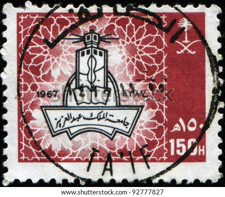 SAUDI ARABIA - CIRCA 1967: A post stamp printed in Saudi Arabia shows logo of University of King Abdul Aziz in Jeddah, circa 1967 - stock photo