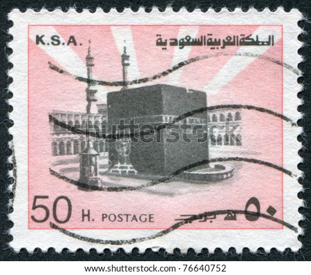 SAUDI ARABIA - CIRCA 1982: Postage stamps printed in The Kingdom of Saudi Arabia (K.S.A.), depicts a sacred place of Muslims Kaaba in Mecca, circa 1982 - stock photo