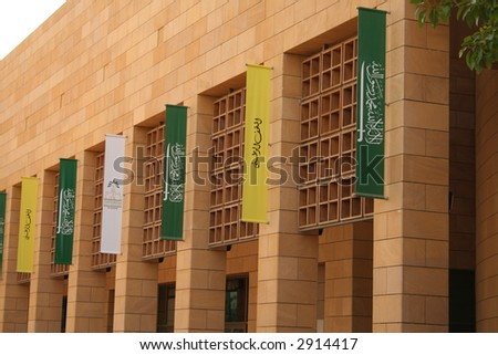 Saudi Arabia flag, and the name of the mosue on the flag. - stock photo