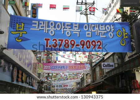 SEOUL - APRIL 21: Placards of Nam Dae Mun Market, crowd present, on April 21, 2011, Seoul, South Korea. This is the oldest, dates back to 1414, and largest traditional market in South Korea.