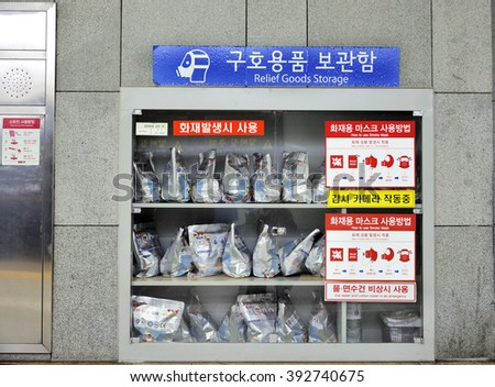 SEOUL, SOUTH KOREA-NOVEMBER 9: Relief goods in the subway of Seoul. Instruction in Korean and English language how to use the smog and gas masks.November 9, 2015 Seoul, South Korea - stock photo