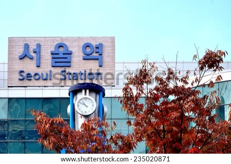 SEOUL, SOUTH KOREA --25 OCTOBER 2014-- High-speed bullet trains (KTX) and Korail trains stop at the Seoul station in South Korea. - stock photo