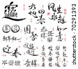 Set of Chinese New Year Calligraphy - stock photo