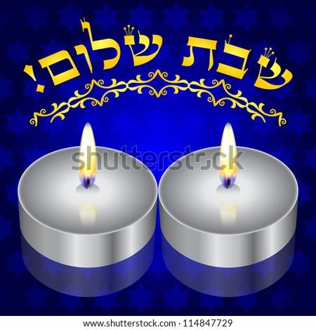 Shabbat Shalom Background With Kiddush Candles Stock Photo