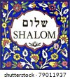 shalom peace - stock photo