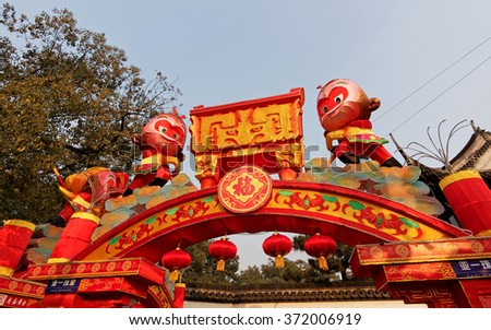 Shanghai, China - Feb. 2, 2016: Lantern Festival in the Chinese New Year( Monkey year) in Yuyuan Garden.