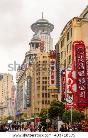 SHANGHAI, CHINA - MAR 31, 2016: Rainy day at the Nanjing Road in Shanghai. Nanjing Road is one of the world's busiest shopping streets - stock photo