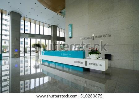 Modern Office Reception Stock Images RoyaltyFree Images
