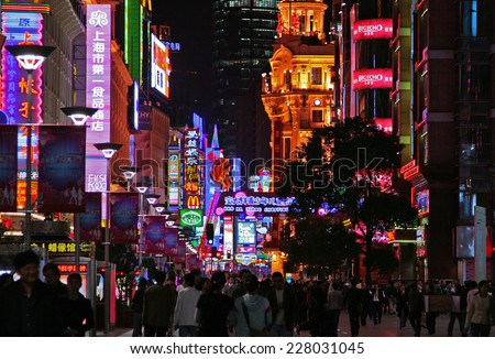 SHANGHAI, CHINA - NOV 3, 2007: Night view of Nanjing Road. Nanjing Lu is the main shopping street of the city, and is one of the world's busiest shopping streets - stock photo