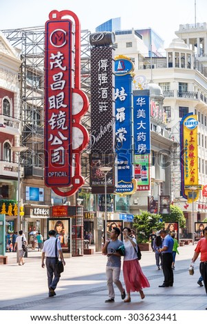 Shanghai, China - on July 30, 2015:Shopping street in Nanjing Road?? Nanjing Road is the main shopping street in Shanghai and one of the world's busiest commercial streets.