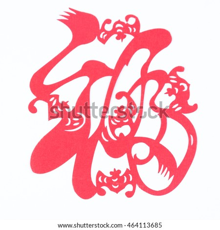 Shanghai, China , 2016: Traditional Chinese Paper-cut for celebration of Spring Festival.This content is the Chinese word:fu,means good fortune.
