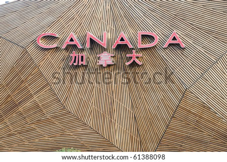 SHANGHAI - SEPT 1: WORLD EXPO Canada Pavilion. Sept 1, 2010 in Shanghai China - stock photo