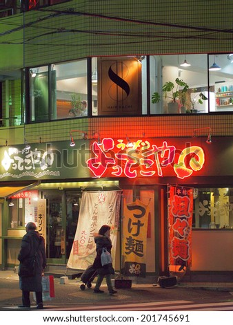 SHIBUYA, TOKYO - JANUARY 10, 2014: Ramen or noodle restaurant photographed  in Shibuya area, downtown Tokyo, Japan.
