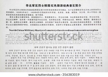 Shijiazhuang - April 27: introduction of scenic spots in the north China military martyrs cemetery, on April 27, 2015, shijiazhuang city, hebei province, China