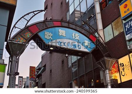 SHINJUKU, TOKYO - DECEMBER 27, 2014:  Kabukicho entrance gate on Sakura Dori street. Kabukicho is definitely the biggest night life district in Asia. - stock photo