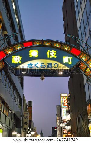 SHINJUKU, TOKYO - MAY 31, 2014: Kabukicho entrance gate on Sakura Dori street. Kabukicho is definitely the biggest night life district in Asia. - stock photo