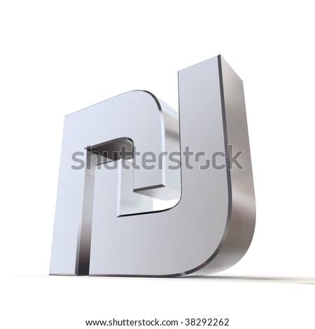 shiny metal Shekel/Shequel sign - silver/chrome style - low camera angle - stock photo