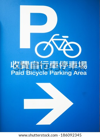 "sign for ""Paid Bicycle Parking Area"""