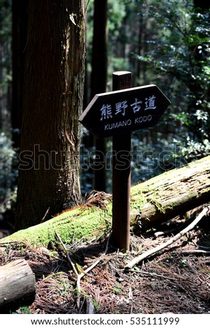 Sign of Kumano Kodo, the sacred historical pilgrimage route in Kansai, Japan