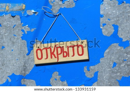 "sign ""open"" on the wall - stock photo"