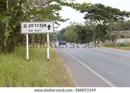 Signposted route to Koh Kood, Trat, Thailand