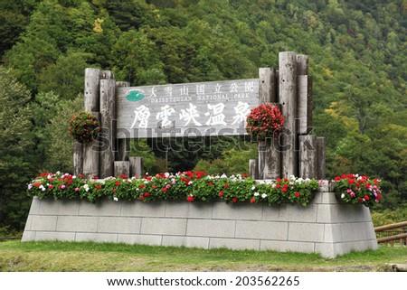 Signs Of Sounkyo Hot Spring - stock photo