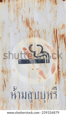 Signs prohibiting smoking that was left abandoned until the Rusty. - stock photo