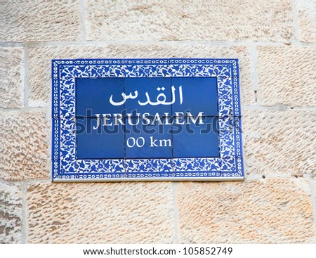 Sing on The walls of Old City Jerusalem , Isreal - stock photo