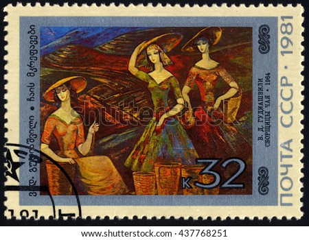 SINGAPORE â?? JUNE 16, 2016: A stamp printed in the USSR shows a picture Picking Tea, by V. D. Gudiashvili, circa 1981 - stock photo