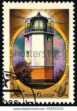 SINGAPORE â?? JUNE 26, 2016: A stamp printed in USSR (Russia) shows Temryuk Lighthouse with the inscription The Sea of Azov, from the series Lighthouses, circa 1982 - stock photo