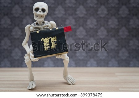 skeleton and heavy bible - stock photo