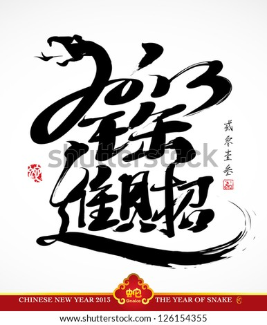 Snake Calligraphy, Chinese New Year 2013. Translation: 2013 Brings Prosperity