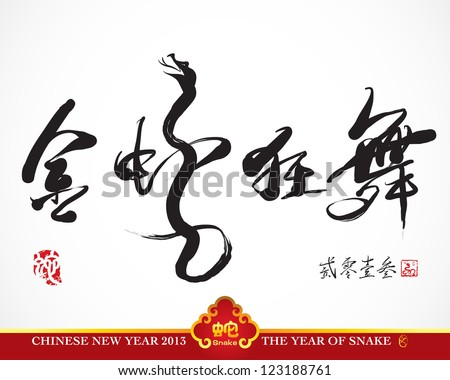 Snake Calligraphy, Chinese New Year 2013 Translation: Golden Snake Dancing and Celebrating the New Year