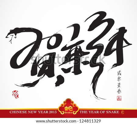 Snake Calligraphy, Chinese New Year 2013. Translation: New Year Celebration 2013
