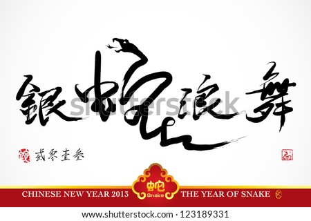 Snake Calligraphy, Chinese New Year 2013 Translation: Silver Snake Dancing and Celebrating the New Year