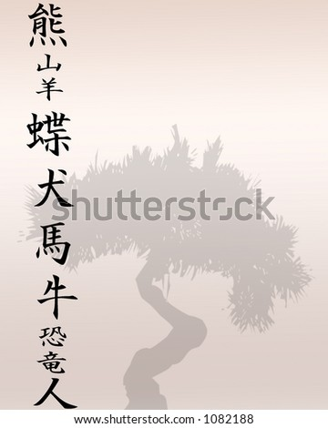 Some oriental writing with a bonsai tree in the background - stock photo