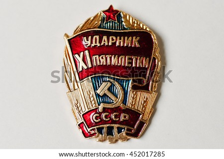 Soviet medal for communist labor five-year plan on white background - stock photo