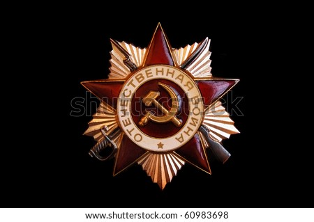 Soviet military award.World War II Victory