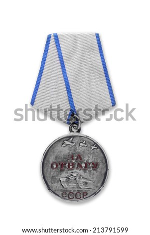 "Soviet military Medal ""For Courage"".It is isolated, the worker of paths is present. - stock photo"
