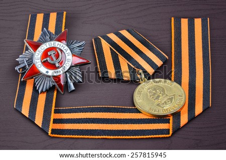 Soviet military medal in honor of a victory in war against Germany 1941-1945, Soviet military order, George ribbon - symbols of the Victory Day in WWII on May 9 - stock photo