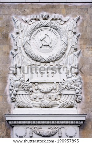 Soviet symbols at the main entrance of the Gorky park in Moscow, Russia - stock photo