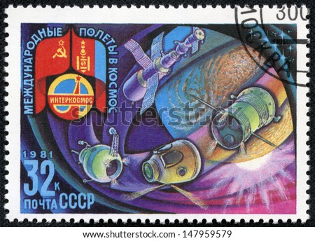SOVIET UNION - CIRCA 1981: A stamp printed in The Soviet Union devoted to the international partnership between Soviet Union and Foreign countries in space, circa 1981.