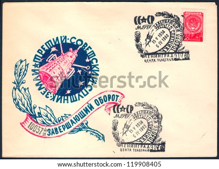SOVIET UNION - CIRCA 1960: An old used Soviet Union envelope and postage stamp issued in honor of the 10,037 final orbit around the Earth of third artificial satellite; series, circa 1960 - stock photo