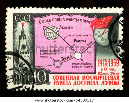 Soviet Union - SEPTEMBER 14: A stamp printed in The Soviet Union devoted to  to the 1st soviet rocket to the Moon, September 14, 1959. - stock photo