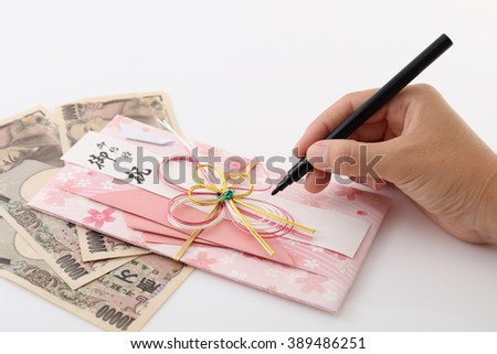 Special envelope for monetary gifts - stock photo