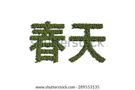 spring chinese text tree with white background concept of typography - stock photo