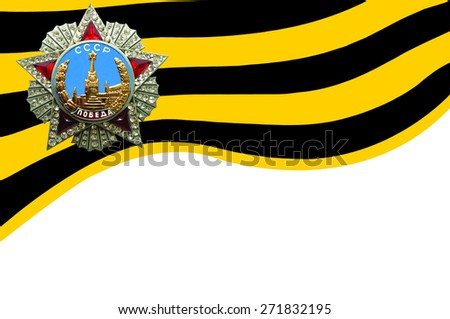 St. George ribbon , Russian symbol victory . isolated on white background - stock photo