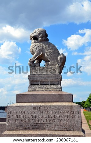 St. Petersburg, Russia. Ancient  Chinese (Manchurian) sculptures Shih Tsza on Petrovskaya quay of  Neva river (1907)