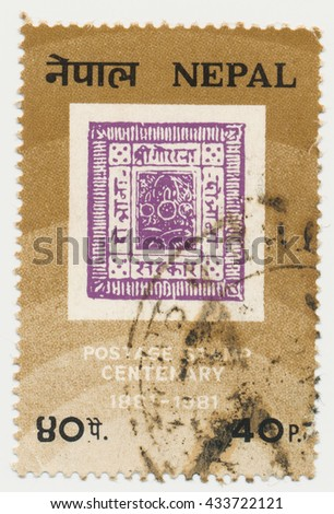 ST. PETERSBURG, RUSSIA - JUNE 8, 2016: A postmark printed in NEPAL, shows Postmark 1881 (Sripech and Crossed Khukris) on stamp. Nepalese stamp centure, circa 1981 - stock photo